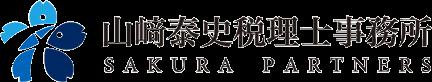 山﨑泰史税理士事務所 株式会社SAKURAパートナーズ