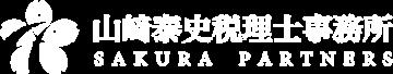 山﨑税理士事務所 - SAKURA PARTNERS 長野県茅野市 税理士事務所